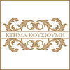 Ktima Kousioumi